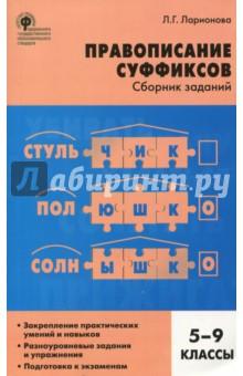 Русский язык. 5-9 классы. Правописание суффиксов