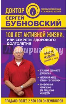 100 лет активной жизни, или Секреты здорового долголетия сергей петрович чугунов не спешите стареть секретымолодостиидолголетия
