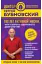 100 лет активной жизни, или Секреты здорового долголетия, Бубновский Сергей Михайлович