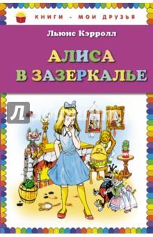 Купить Алиса в Зазеркалье, Эксмодетство, Классические сказки зарубежных писателей