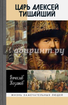 Царь Алексей Тишайший
