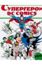 Супергерои DC COMICS,