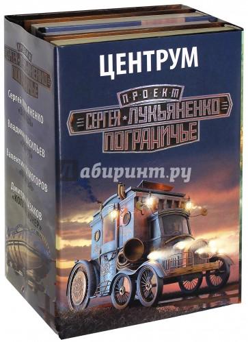 Центрум, Лукьяненко Сергей Васильевич