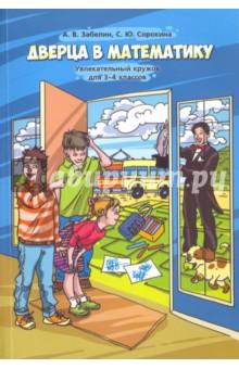 Дверца в математику. Увлекательный кружок для 3-4 классов
