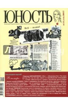 """Журнал """"Юность"""" № 11. 2017"""