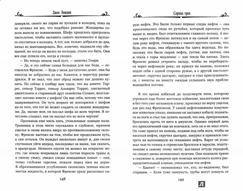 Иллюстрация 1 из 8 для Сердца трех - Джек Лондон | Лабиринт - книги. Источник: Лабиринт