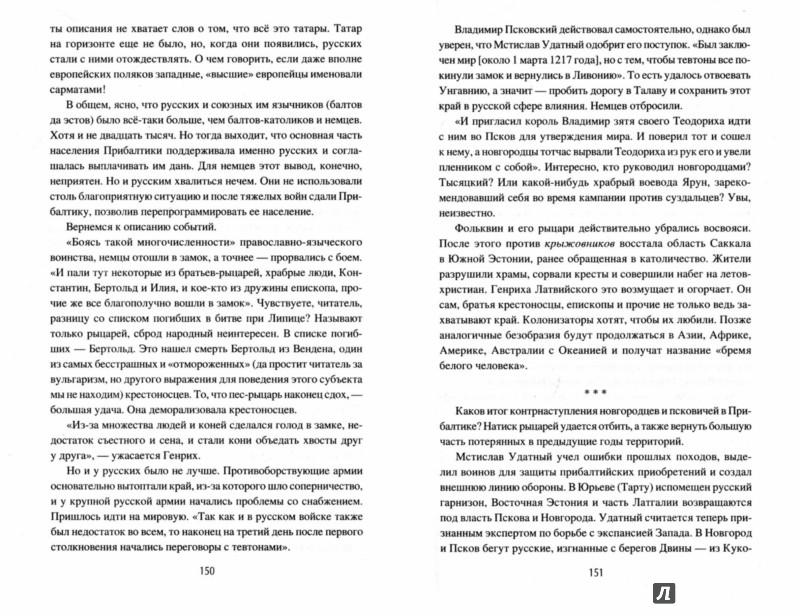 Иллюстрация 1 из 11 для Мстислав Удалой. За правое дело - Станислав Чернявский   Лабиринт - книги. Источник: Лабиринт