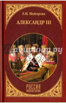 Александр III соловьев к император всероссийский александр iii александрович