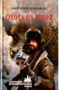 Охота на Вепря, Агалаков Дмитрий Валентинович