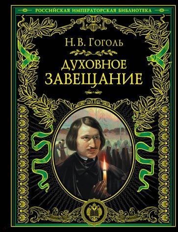 Духовное завещание, Гоголь Николай Васильевич