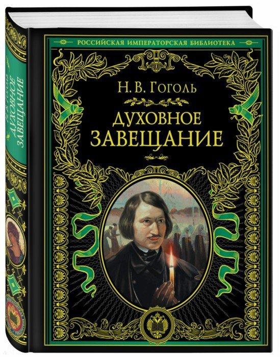 Иллюстрация 1 из 37 для Духовное завещание - Николай Гоголь | Лабиринт - книги. Источник: Лабиринт