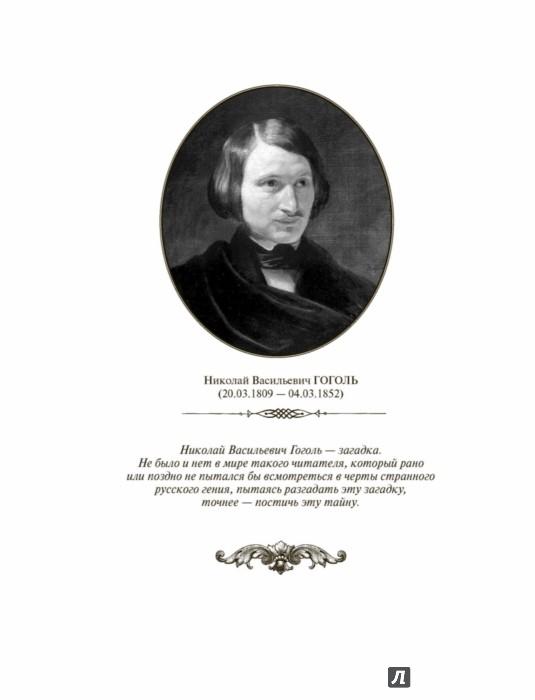Иллюстрация 1 из 36 для Духовное завещание - Николай Гоголь | Лабиринт - книги. Источник: Лабиринт