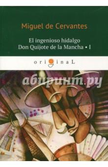El ingenioso hidalgo Don Quijote de la Mancha 1 cover case for kobo aura one 7 8 inch ebook reader magnetic pu leather case screen protector film stylus pen