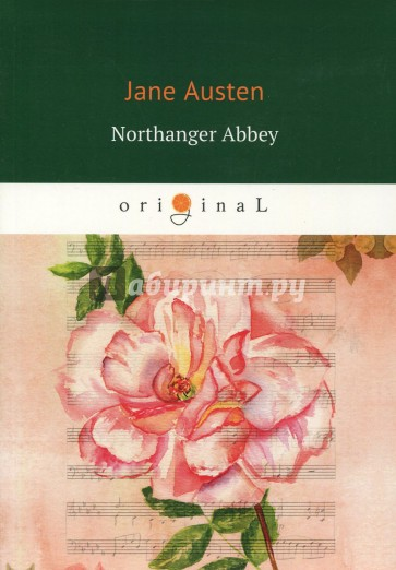 Northanger Abbey = Нортенгерское аббатство, Austen J.