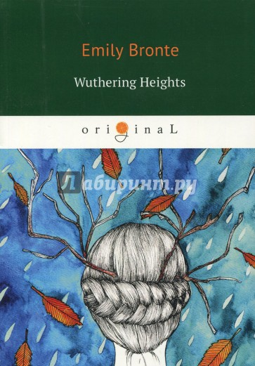 Wuthering Heights = Грозовой перевал, Bronte E.
