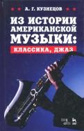 Из истории американской музыки. Классика, джаз. Учебное пособие