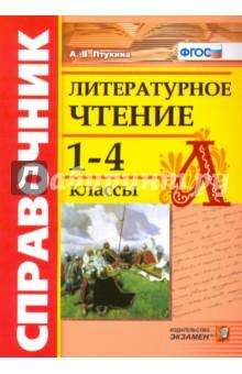 Литературное чтение. 1-4 классы. Справочник. ФГОС