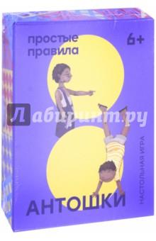 """Настольная игра """"Антошки"""" (PP-48)"""