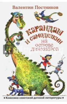 Карандаш и Самоделкин на острове динозавров валентин постников карандаш и самоделкин на острове динозавров