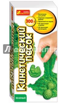 Кинетический песок (300 г, зелёный) (12180006Р) кинетический песок транспорт 800 г 12180030р