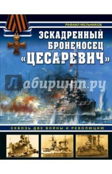 """Эскадренный броненосец """"Цесаревич"""". Сквозь две войны и революцию"""