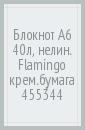 Обложка Блокнот A6 40л, нелин. Flamingo крем.бумага 455344