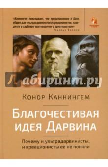 Благочестивая идея Дарвина. Почему ультрадарвинисты, и креационисты её не поняли почему наука не отрицает существование бога