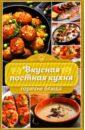 Попович Наталья Юрьевна Вкусная постная кухня. Горячие блюда