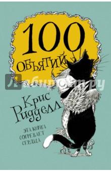 100объятий