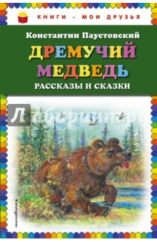 Дремучий медведь. Рассказы и сказки художественные книги росмэн паустовский к барсучий нос рассказы и сказки