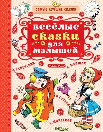 Весёлые сказки для малышей, Чуковский К.И.