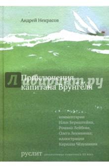Купить Приключения капитана Врунгеля, Издательский проект «А и Б», Приключения. Детективы
