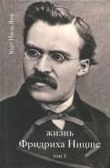 Жизнь Фридриха Ницше. Том 1