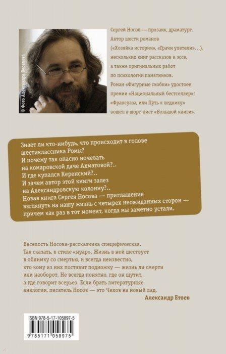 Иллюстрация 1 из 38 для Построение квадрата на шестом уроке - Сергей Носов | Лабиринт - книги. Источник: Лабиринт