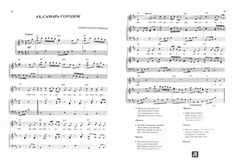 Иллюстрация 1 из 15 для За праздничным столом. Популярные песни в переложении для фортепиано и гитары с голосом. Выпуск 1 | Лабиринт - книги. Источник: Лабиринт