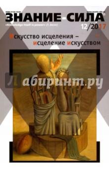 Журнал Знание-сила № 12. 2017 отсутствует журнал знание – сила 02 2014