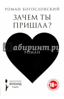 Зачем ты пришла? истории любви в валентинов день