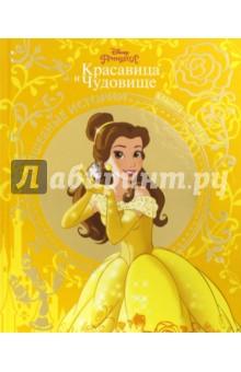 Красавица и Чудовище. Красота - в сердце. Disney красавица и чудовище dvd книга