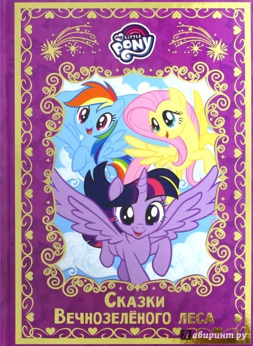 Иллюстрация 1 из 16 для Мой маленький пони. Сказки Вечнозеленого леса. Hasbro | Лабиринт - книги. Источник: Лабиринт