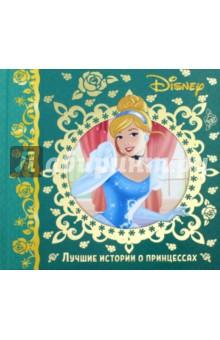 Лучшие истории о принцессах. Disney издательство аст бисер лучшие модели