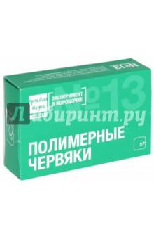 Эксперимент в коробочке ПОЛИМЕРНЫЕ ЧЕРВЯКИ  (0-313) в минске полимерные листы