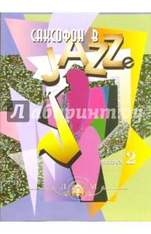 Саксофон в джазе. Учебное пособие. Выпуск 2