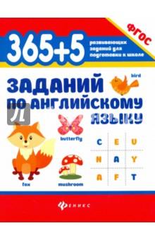365+5 заданий по английскому языку. ФГОС учебники феникс карманный справочник по английскому языку