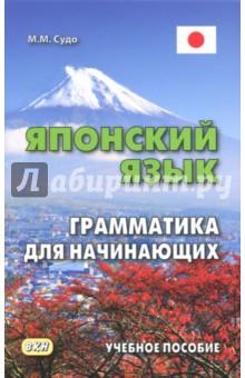 Японский язык. Грамматика для начинающих. Учебное пособие л в доровских древнегреческий язык учебное пособие