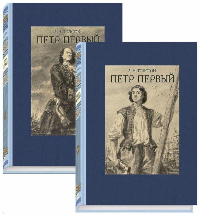 Иллюстрация 1 из 39 для Петр Первый. В 2-х томах - Алексей Толстой | Лабиринт - книги. Источник: Лабиринт