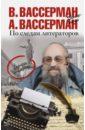 Обложка По следам литераторов. Кое-что за Одессу