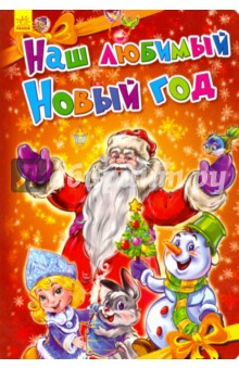 Наш любимый Новый Год художественные книги росмэн книга любимый праздник новый год