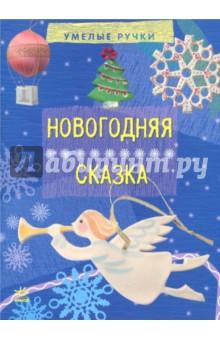 Купить Новогодняя сказка, Ранок, Мастерим своими руками