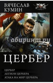 Цербер вячеслав кумин цербер