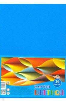 Картон цветной 20 листов, голубой (С2672-03)